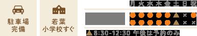 駐車場完備 小学校すぐ 営業時間 8:30-12:00 / 14:00-19:00 水曜:8:00-12:00 定休日:日・祝